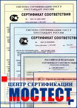 Центр сертификации «Мостест»