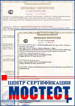 Единый сертификат соответствия