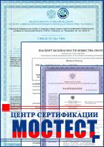 Как пройти сертификацию?