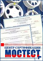 Сертификат на диски