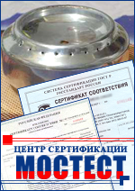 Сертификат на горелку