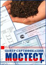 Сертификат на грунт