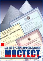 Сертификат на металл