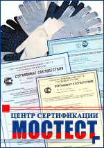 сертификат на перчатки