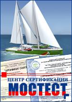 Сертификация судов