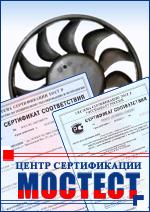 Сертификат на вентилятор