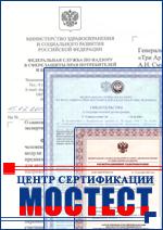Как получить сертификат на продукцию