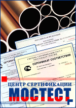 Сертификат качества на трубы