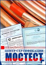 Сертификат на медную трубу