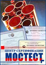 Сертификат на ПНД трубу