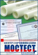 Сертификат на полипропиленовые трубы