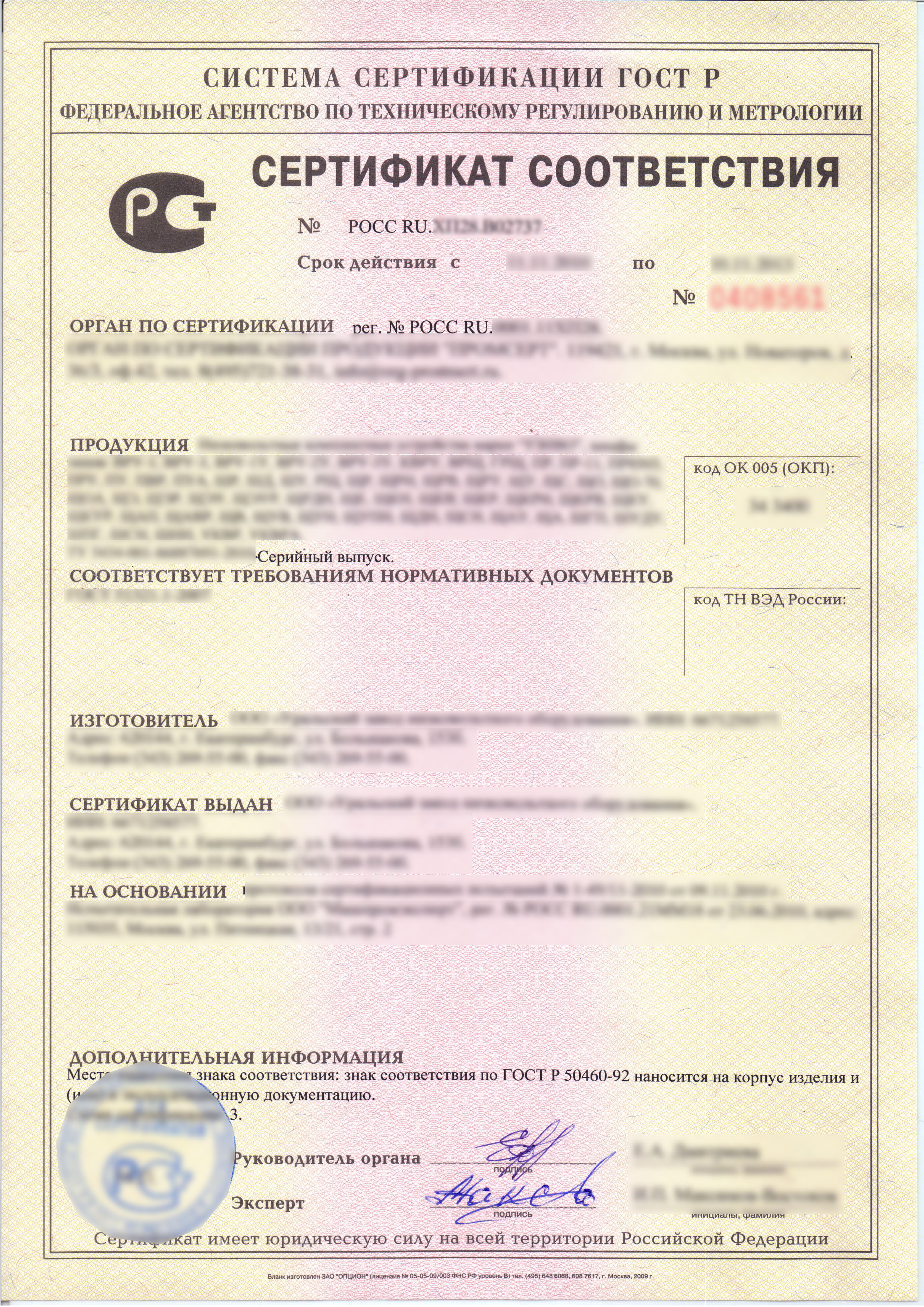 Обязательный сертификат ГОСТ Р. Пример
