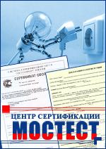 Сертификат на розетки