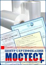 Сертификат на пленку полиэтиленовую