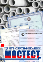 Сертификат на асбестоцементную трубу