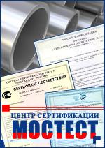 Сертификат на трубу стальную