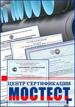 Сертификат на гофрированную трубу