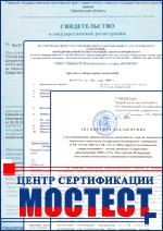 Гигиеническая сертификация